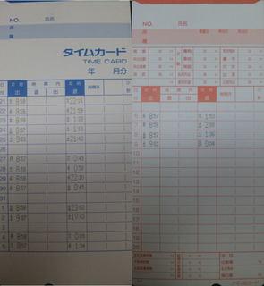 timecard1107.jpg